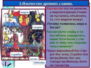 3.Язычество древних славян. Язычество-это не религия, а мировоззрение.Славя-н