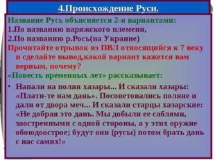 Название Русь объясняется 2-я вариантами: 1.По названию варяжского племени, 2