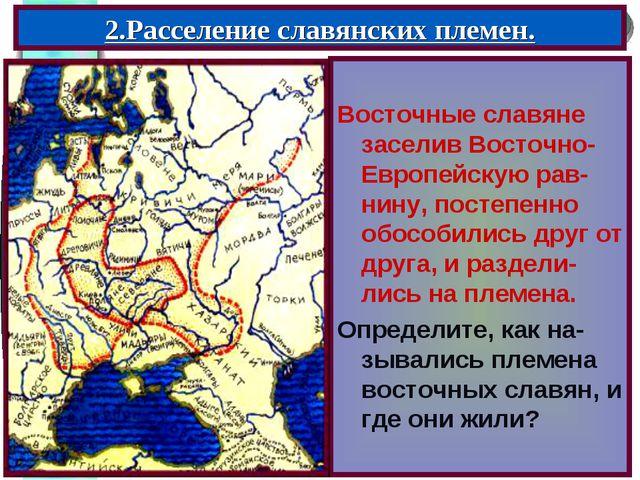 Восточные славяне заселив Восточно- Европейскую рав-нину, постепенно обособи...