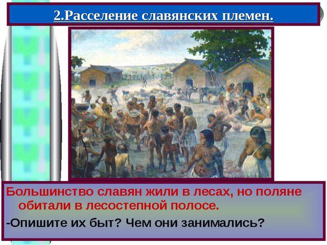 Большинство славян жили в лесах, но поляне обитали в лесостепной полосе. -Опи...