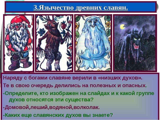 3.Язычество древних славян. Наряду с богами славяне верили в «низших духов»....