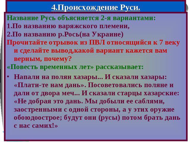 Название Русь объясняется 2-я вариантами: 1.По названию варяжского племени, 2...