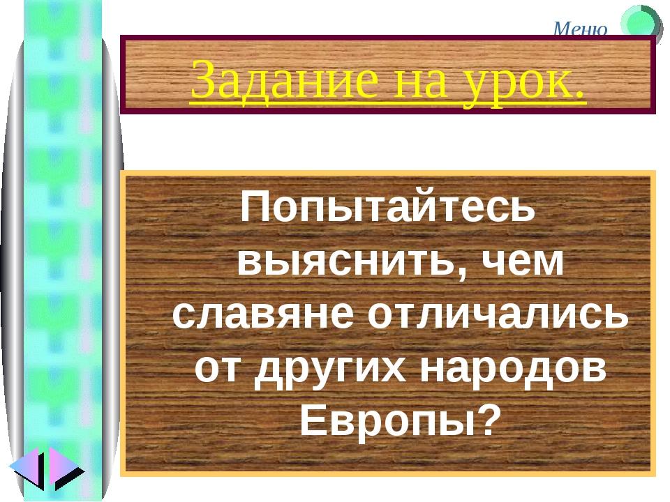 Задание на урок. Попытайтесь выяснить, чем славяне отличались от других народ...