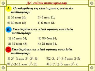Деңгейлік тапсырмалар А. Сандардың ең кіші ортақ еселігін табыңдар: 16 мен 2
