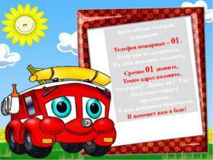 Знать обязан каждый гражданин - Телефон пожарных – 01. Если что-то загорелос
