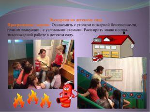 Экскурсия по детскому саду Программные задачи: Ознакомить с уголком пожарной