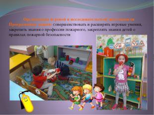Организация игровой и исследовательской деятельности Программные задачи: Сов
