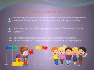 выставка детских работ (рисунки на тему «Пожарные глазами детей») проведение