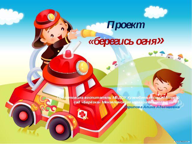 Проект «Организация взаимодействия дошкольного учреждения с родителями» Подг...