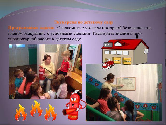 Экскурсия по детскому саду Программные задачи: Ознакомить с уголком пожарной...
