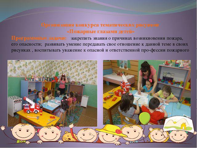 Организация конкурса тематических рисунков «Пожарные глазами детей» Программ...