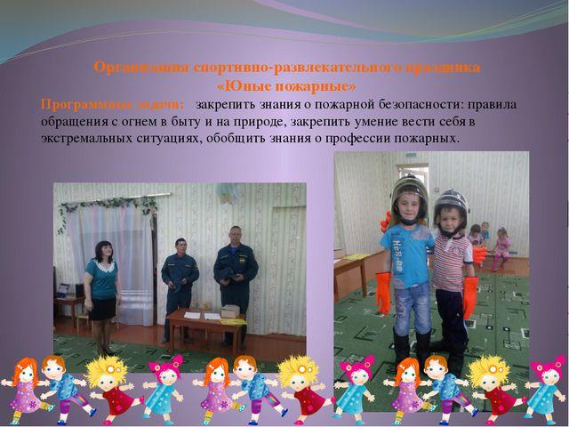 Организация спортивно-развлекательного праздника «Юные пожарные» Программные...