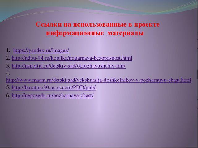 Ссылки на использованные в проекте информационные материалы 1. https://yandex...