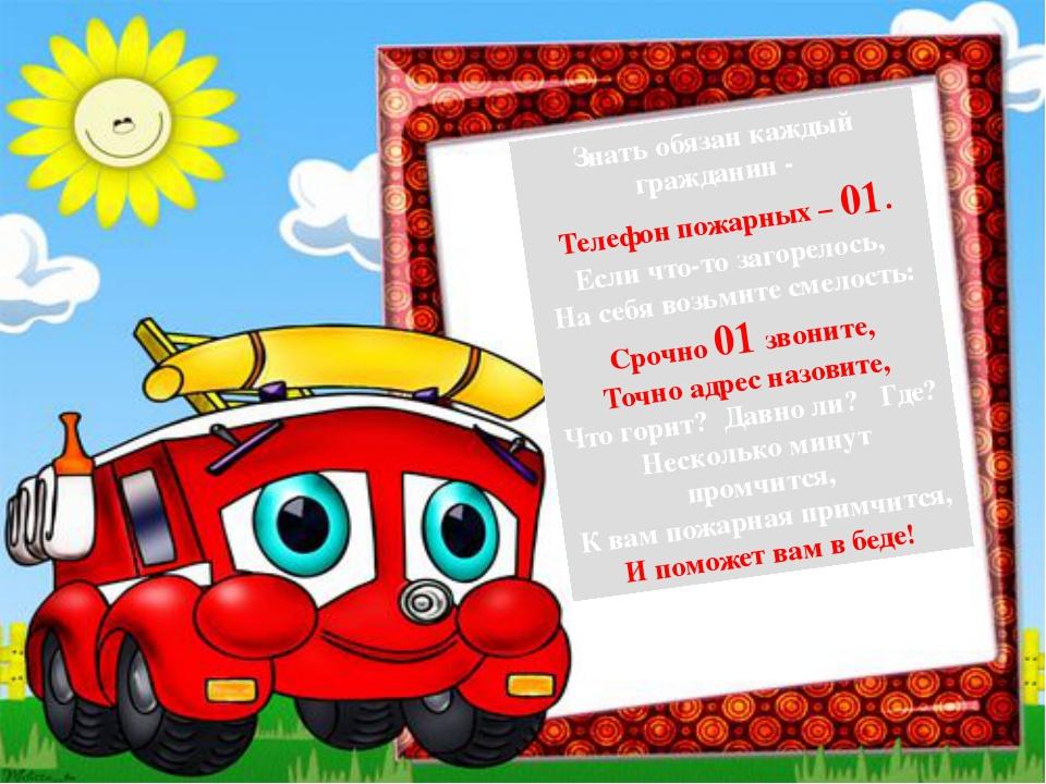 Знать обязан каждый гражданин - Телефон пожарных – 01. Если что-то загорелос...