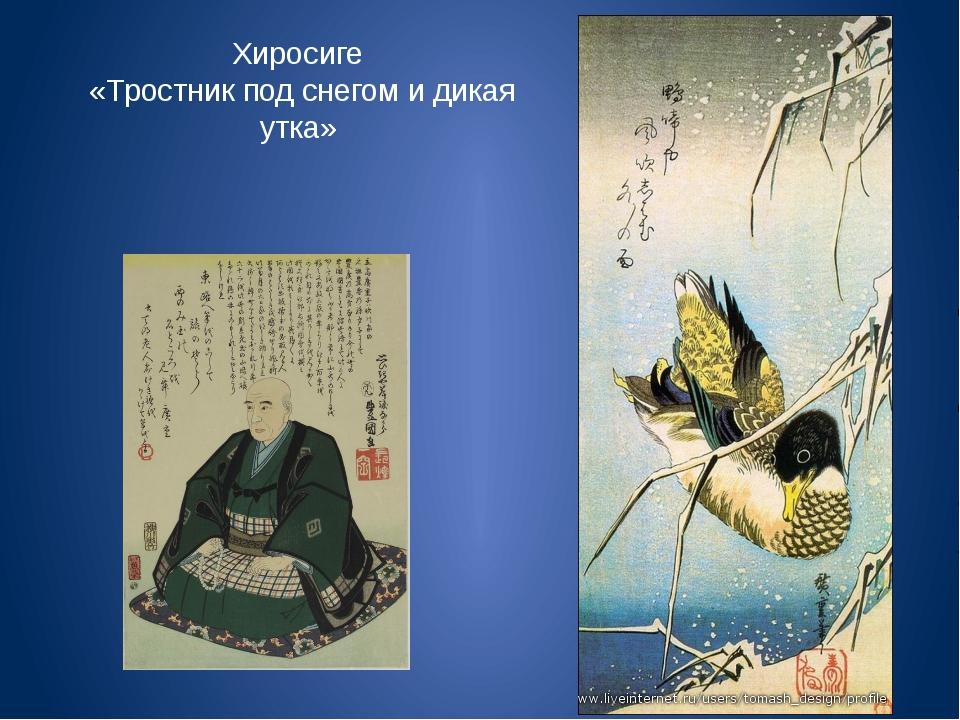 Хиросиге «Тростник под снегом и дикая утка»