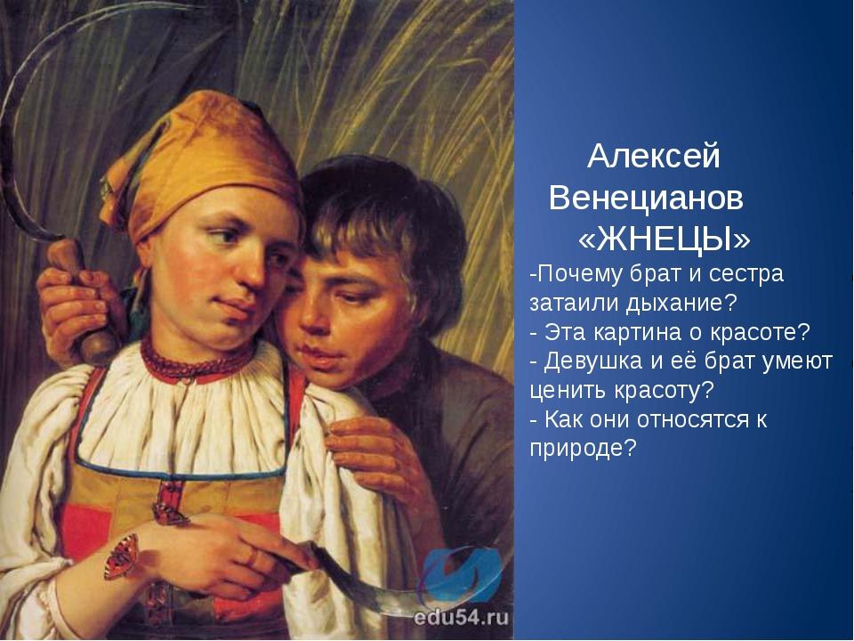 Алексей Венецианов «ЖНЕЦЫ» -Почему брат и сестра затаили дыхание? - Эта карт...