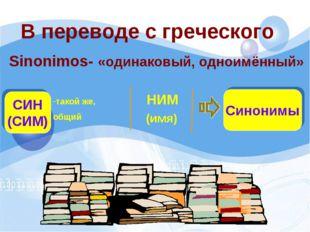 такой же, общий В переводе с греческого Sinonimos- «одинаковый, одноимённый»