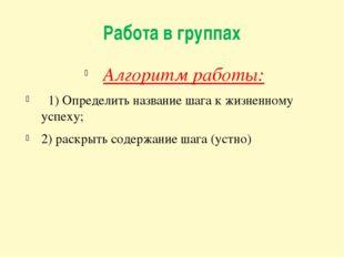 Работа в группах Алгоритм работы: 1) Определить название шага к жизненному ус