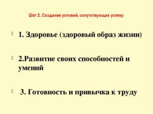 Шаг 2. Создание условий, сопутствующих успеху 1. Здоровье (здоровый образ жиз