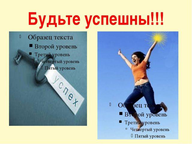 Будьте успешны!!!