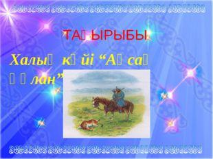 """ТАҚЫРЫБЫ Халық күйі """"Ақсақ құлан"""""""