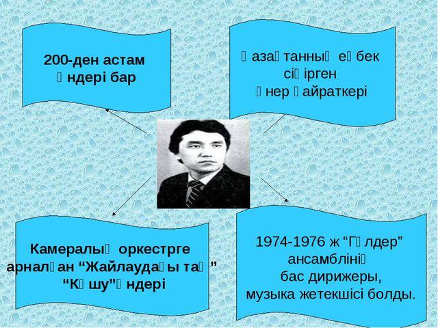 200-ден астам әндері бар Қазақтанның еңбек сіңірген өнер қайраткері 1974-1976...