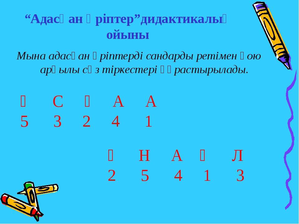 """""""Адасқан әріптер""""дидактикалық ойыны Мына адасқан әріптерді сандарды ретімен қ..."""