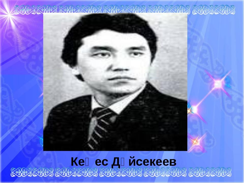 Кеңес Дүйсекеев
