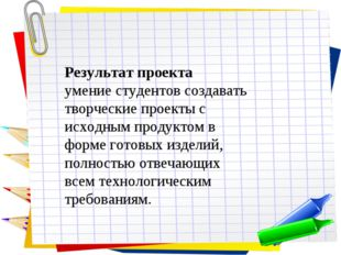 Заголовок слайда Результат проекта умение студентов создавать творческие прое