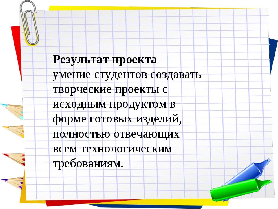 Заголовок слайда Результат проекта умение студентов создавать творческие прое...