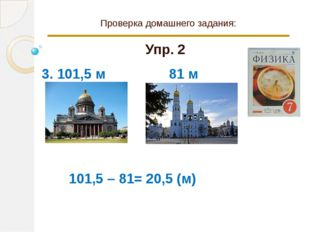 Проверка домашнего задания: Упр. 2 3. 101,5 м 81 м 101,5 – 81= 20,5 (м)