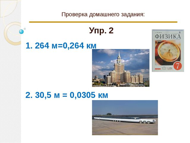 Проверка домашнего задания: Упр. 2 1. 264 м=0,264 км 2. 30,5 м = 0,0305 км