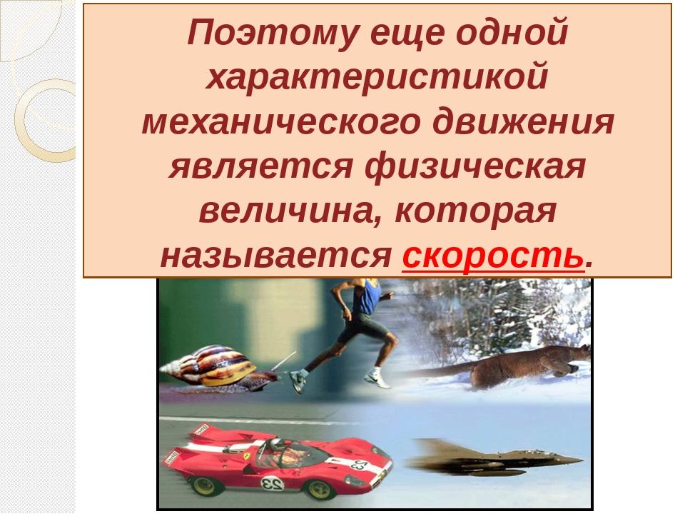 В природе и технике мы постоянное видим примеры, как механическое движение со...