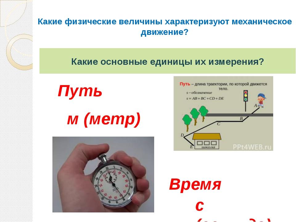 Какие физические величины характеризуют механическое движение? Путь Время Как...