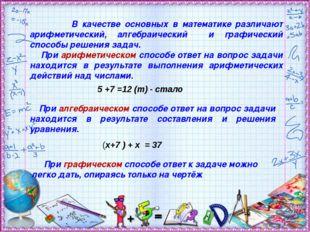 В качестве основных в математике различают арифметический, алгебраический и