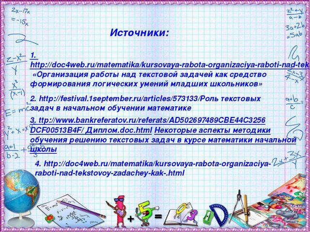 1. http://doc4web.ru/matematika/kursovaya-rabota-organizaciya-raboti-nad-teks...