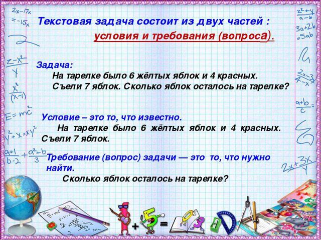 Текстовая задача состоит из двух частей: условия и требования (вопроса). Тр...
