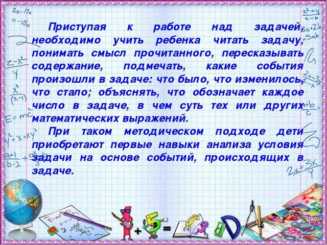 Приступая к работе над задачей, необходимо учить ребенка читать задачу, пони...