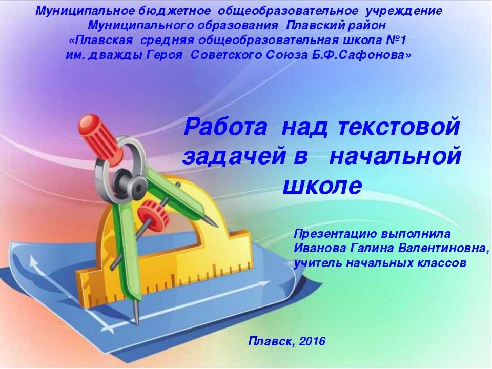 Работа над текстовой задачей в начальной школе Презентацию выполнила Иванова...