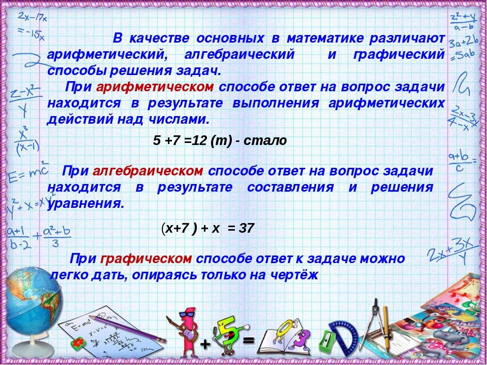 В качестве основных в математике различают арифметический, алгебраический и...