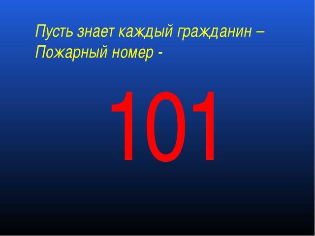 Пусть знает каждый гражданин – Пожарный номер - 101