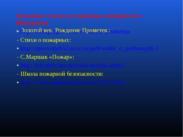 http://ulenspiegel.od.ua/rozhdenie-prometeja - Стихи о пожарных: http://spir...