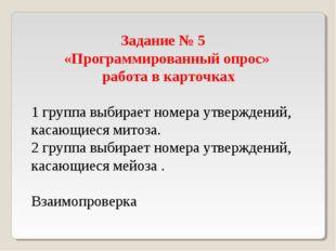 Задание № 5 «Программированный опрос» работа в карточках 1 группа выбирает но