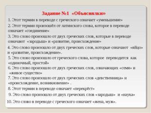 Задание №1 «Объяснялки» 1. Этот термин в переводе с греческого означает «умен