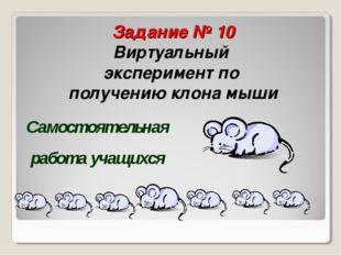Задание № 10 Виртуальный эксперимент по получению клона мыши Самостоятельная