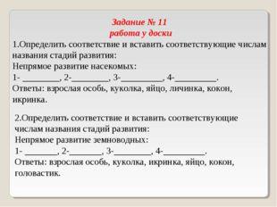 Задание № 11 работа у доски 1.Определить соответствие и вставить соответствую