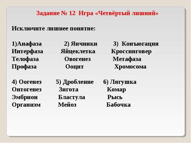 Задание № 12 Игра «Четвёртый лишний» Исключите лишнее понятие: 1)Анафаза 2) Я...