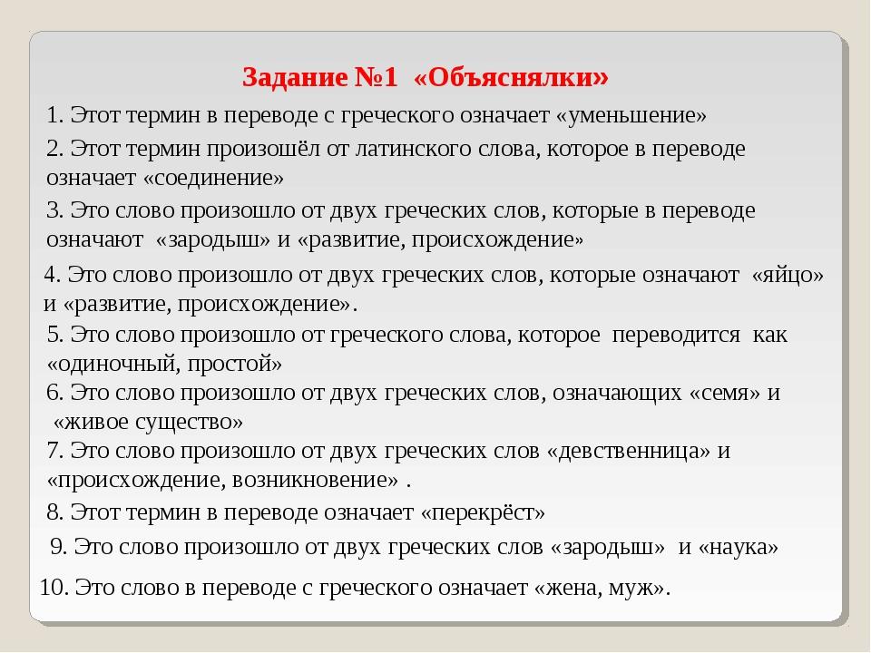 Задание №1 «Объяснялки» 1. Этот термин в переводе с греческого означает «умен...