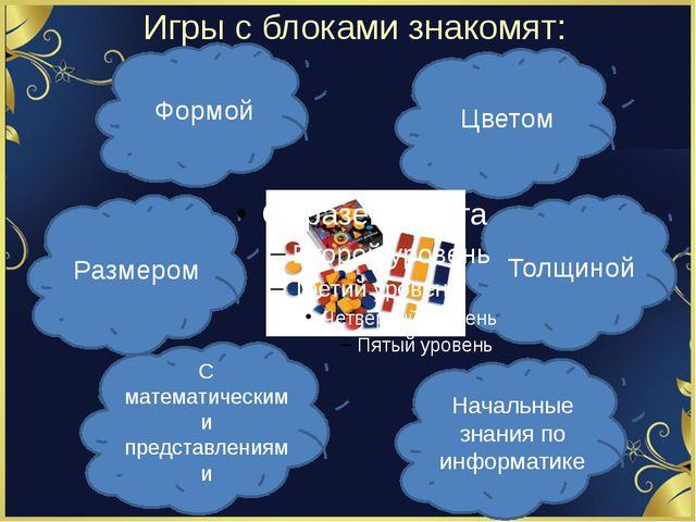 Игры с блоками знакомят: Цветом С математическими представлениями Размером То...