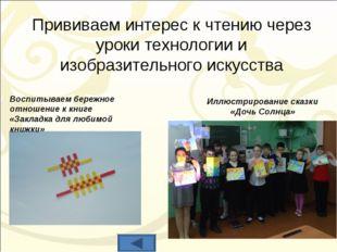 Прививаем интерес к чтению через уроки технологии и изобразительного искусств
